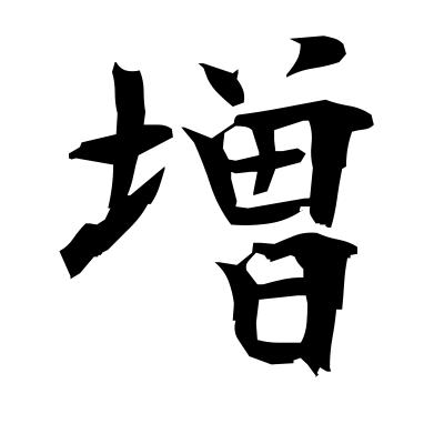増 (increase) kanji