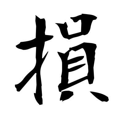 損 (damage) kanji