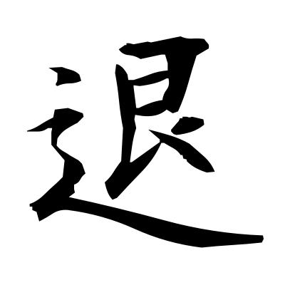 退 (retreat) kanji