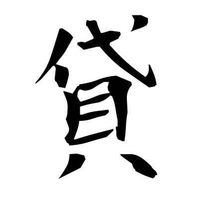 貸 (lend) kanji