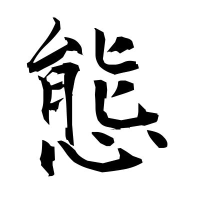 態 (attitude) kanji