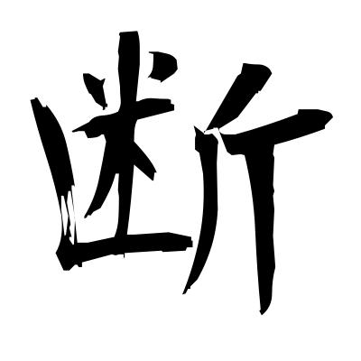 断 (severance) kanji