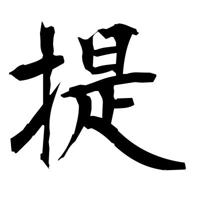 提 (propose) kanji