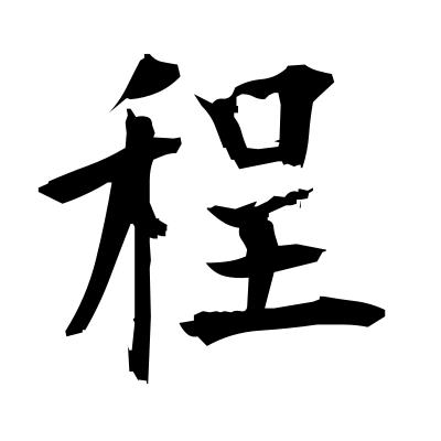 程 (extent) kanji