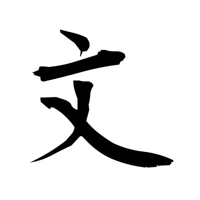 文 (sentence) kanji