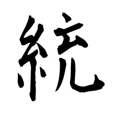 統 (overall) kanji