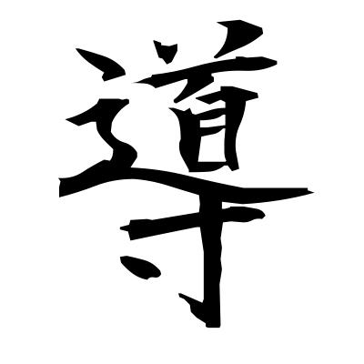 導 (guidance) kanji