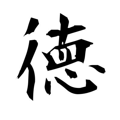 徳 (benevolence) kanji