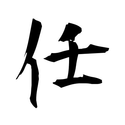 任 (responsibility) kanji