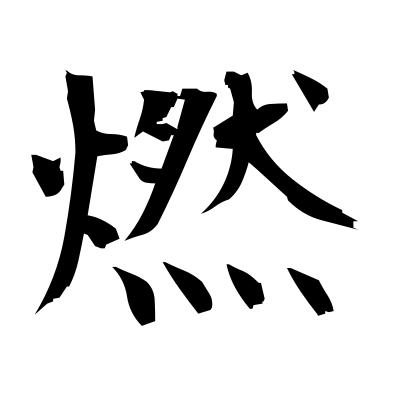 燃 (burn) kanji