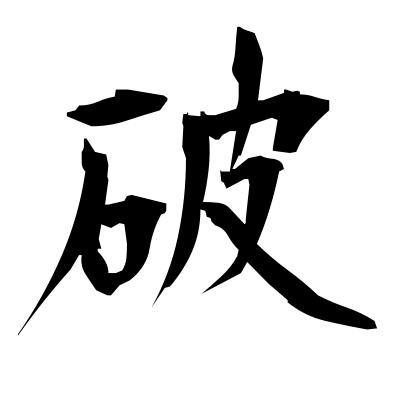 破 (rend) kanji