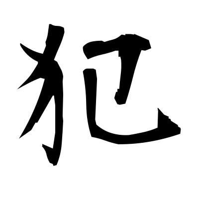 犯 (crime) kanji