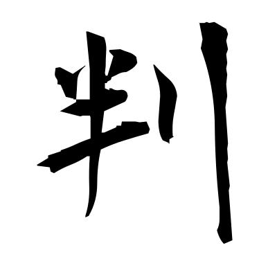 判 (judgement) kanji