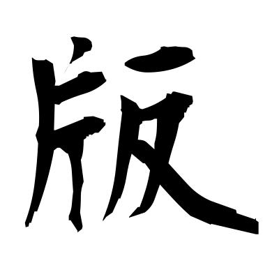 版 (printing block) kanji