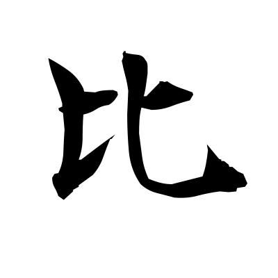 比 (compare) kanji