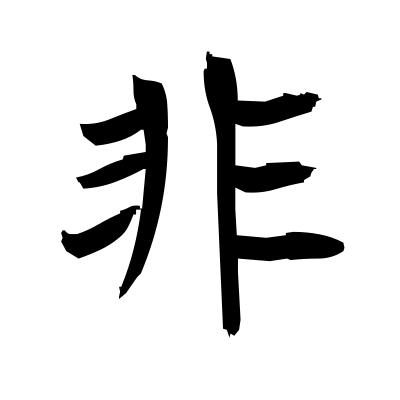 非 (un-) kanji
