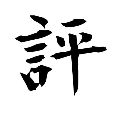 評 (evaluate) kanji