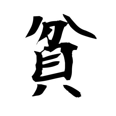 貧 (poverty) kanji