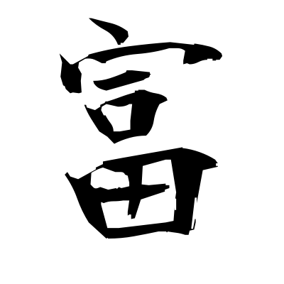 富 (wealth) kanji
