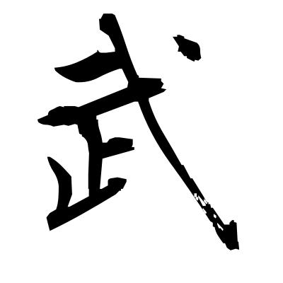 武 (warrior) kanji