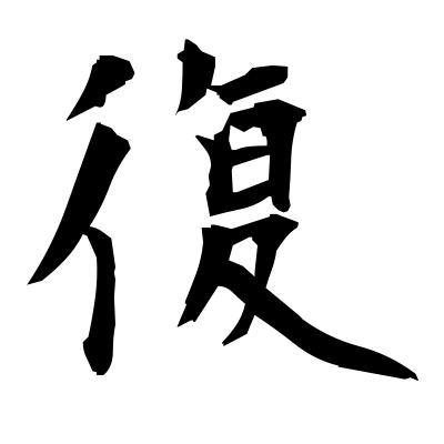 復 (restore) kanji