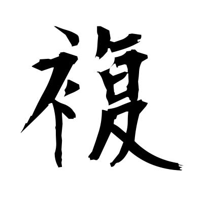 複 (duplicate) kanji