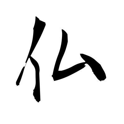 仏 (Buddha) kanji