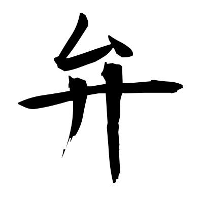 弁 (valve) kanji