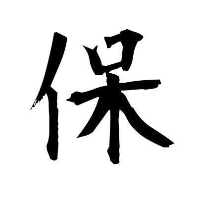 保 (protect) kanji