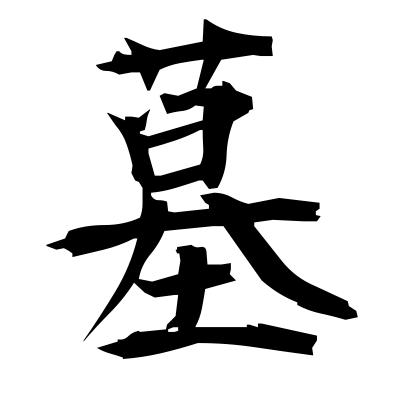 墓 (grave) kanji
