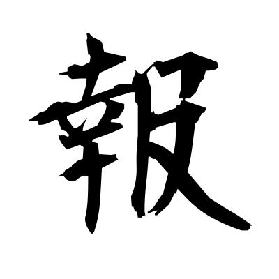報 (report) kanji
