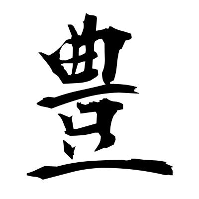 豊 (bountiful) kanji