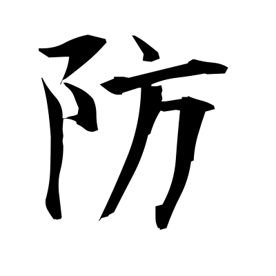 防 (ward off) kanji