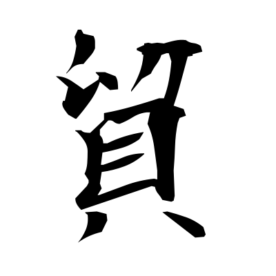 貿 (trade) kanji