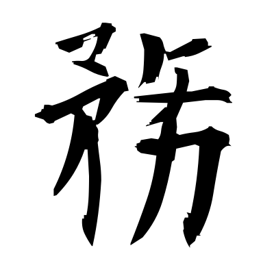 務 (task) kanji