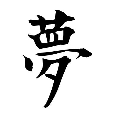 夢 (dream) kanji