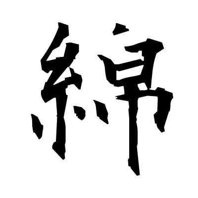 綿 (cotton) kanji