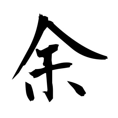 余 (too much) kanji