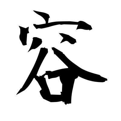 容 (contain) kanji