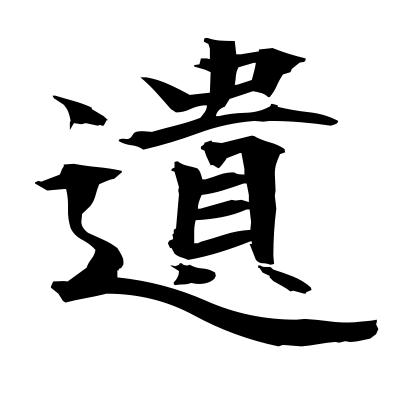 遺 (bequeath) kanji