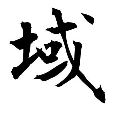 域 (range) kanji