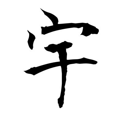 宇 (eaves) kanji