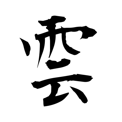 雲 (cloud) kanji