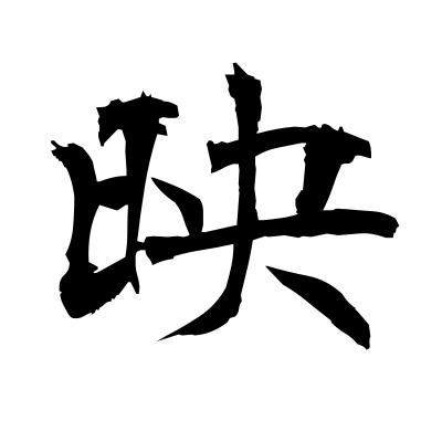 映 (reflect) kanji