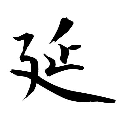 延 (prolong) kanji