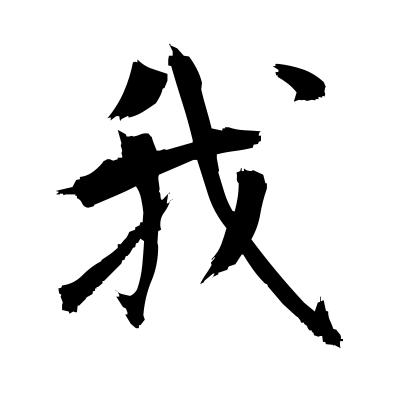 我 (ego) kanji