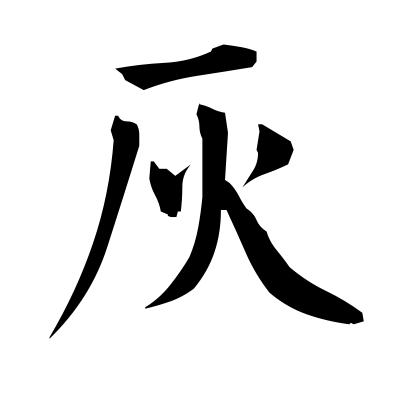 灰 (ashes) kanji