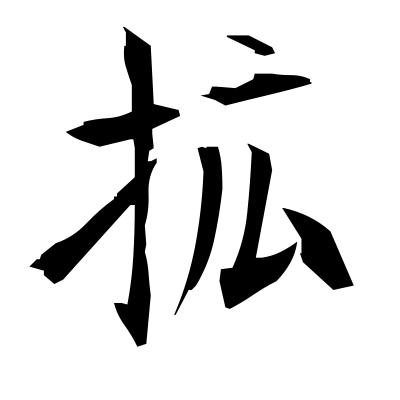 拡 (broaden) kanji