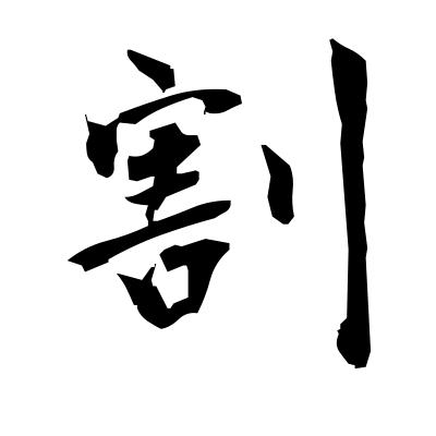 割 (proportion) kanji