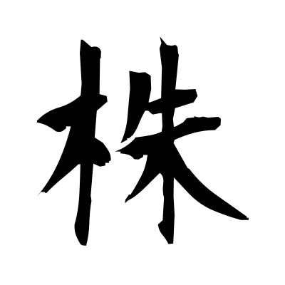 株 (stocks) kanji